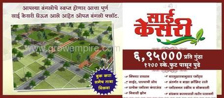 Residential Land in Sai Kesari at Kamshet - image